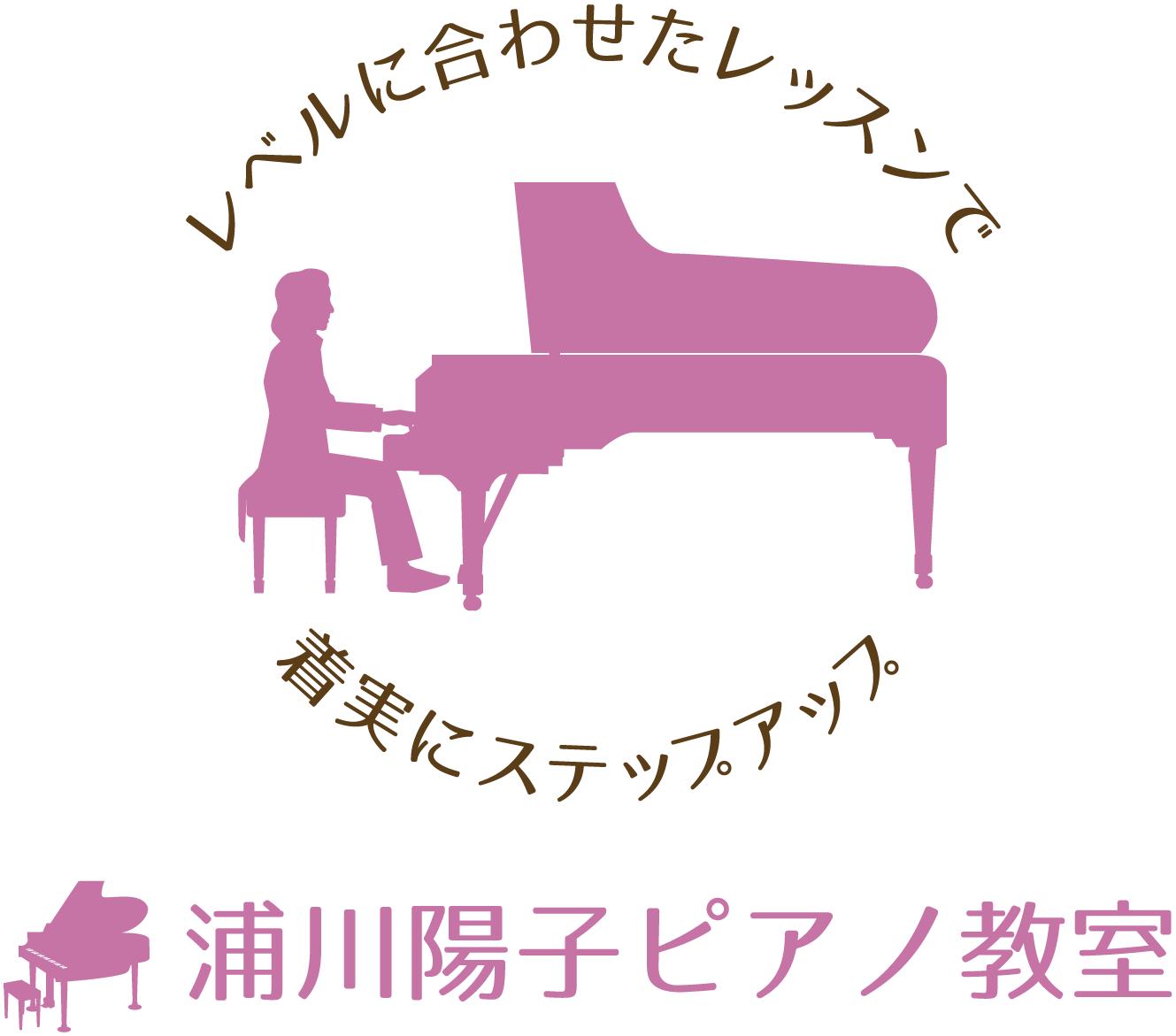 知多郡東浦のピアノ教室「浦川陽子ピアノ教室」
